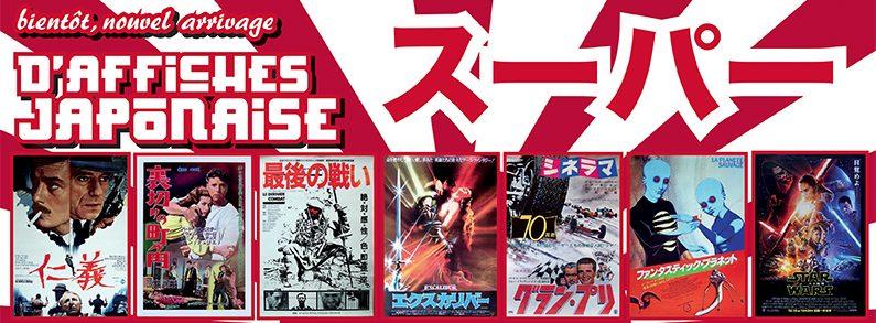 affiches cinéma originales japonaises