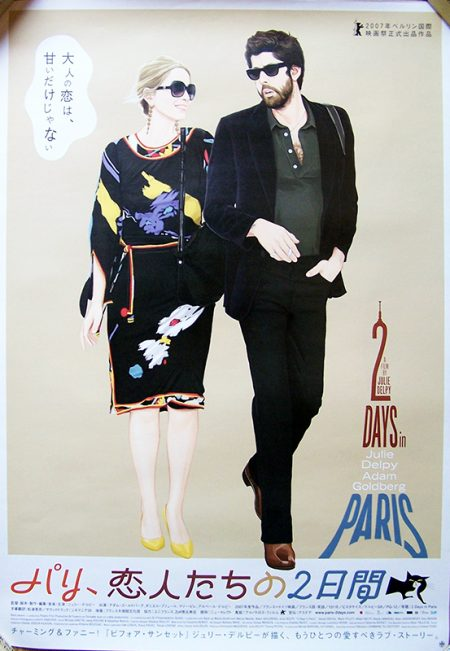 2 days in paris japonaiseok