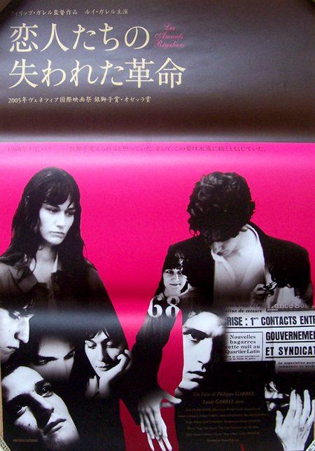 les amants reguliers japonaiseok