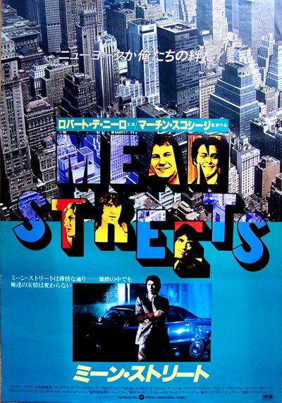 mean streets japonaiseok