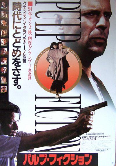 pulp fiction japonaiseok